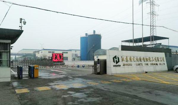 江苏维尤纳特精细化工有限公司-徐州门禁一卡通案例