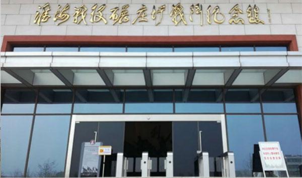 淮海战役碾庄圩战役纪念馆、禹王山抗日纪念馆、王杰纪念馆