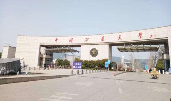 中国矿业大学门禁系统
