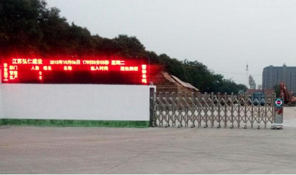 江苏弘仁建设集团贾汪小区施工现场员工实名制通道考勤、消费系统