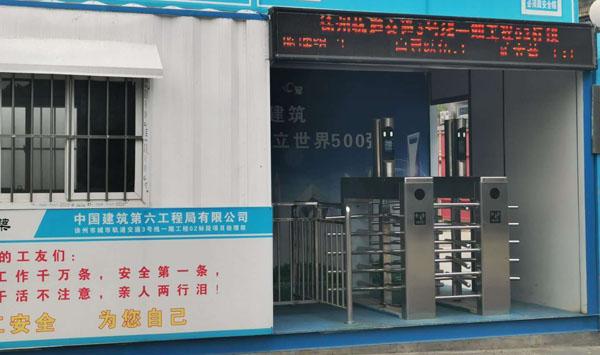 徐州地铁1号线实名制通道-徐州人脸识别门禁案例